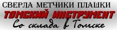 ТомскийИнструмент.рф